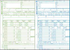 ピーシーエー PCAサプライ PCA  PA1133F  R02  900名入 令和2年分 源泉徴収票 (令和3年1月提出) 単票用紙レーザープリンタ用