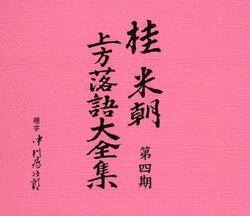 桂米朝 上方落語大全集「第四期」