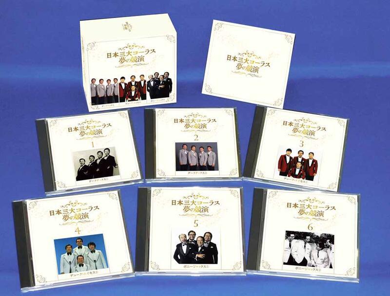 あの三大コーラスグループが一堂に会した 夢のアルバム お買得 日本三大コーラス夢の競演 18%OFF