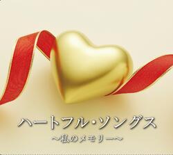 ハートフル・ソングス~私のメモリー~, GOLDEN WEST:07c13ca5 --- officewill.xsrv.jp