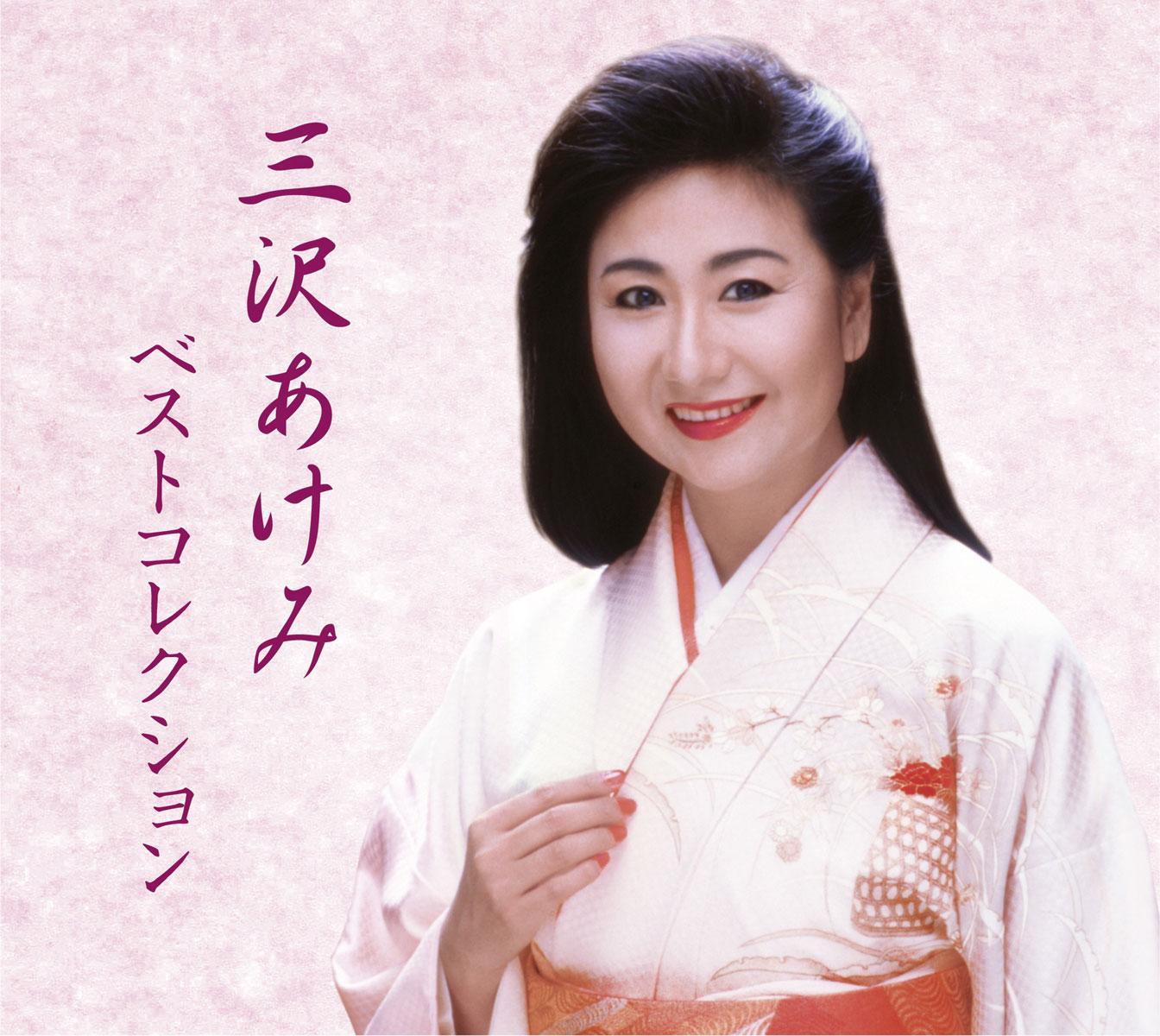 三沢あけみの音楽人生の集大成ともいえる4枚組CD-BOX 三沢あけみ WEB限定 ランキングTOP5 ベストコレクション
