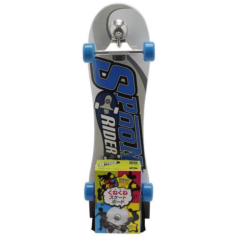 スプーンライダー(SPOON RIDER) サーフスケート surfskate スケートボード エクストリームスポーツ SPOONRIDER28 BLU (キッズ)