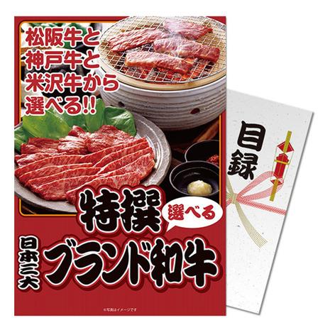 景品パーク パネもく 特選 選べる日本三大ブランド和牛 sp-150-rb (Men's、Lady's)