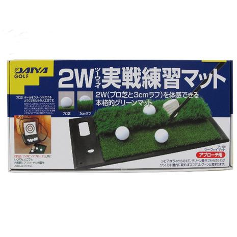 ゴルフ用品 ゴルフ 安い 激安 プチプラ 高品質 小物 ヴィクトリアゴルフ 中古 おすすめ ダイヤ ツーウェイ実践練習マット DAIYA アプローチ用 TR-408 レディース メンズ