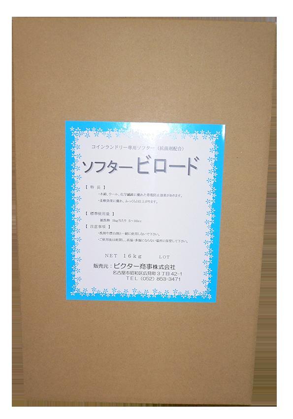 コインランドリー用ソフター ソフタービロード(業務用)16kg 10ケース★送料無料 コインランドリー
