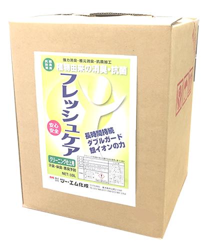 フレッシュケア 10kg 日本製 植物由来 消臭・抗菌 銀イオン