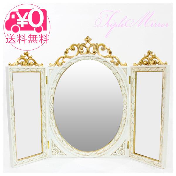 【送料無料】三面鏡 ロココ調 ホワイト (mi) ISA-1290 テーブルミラー アンティーク イタリア ヨーロッパ =