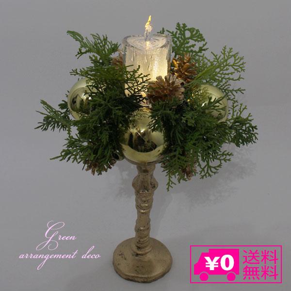 ー送料無料ー ハルモニア グリーンアレンジデコL LED キャンドル セット キャンドルホルダー トピアリー hm6933 hm8093クリスマス Xmas 置物 インテリア プレゼント ギフト