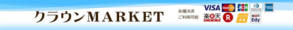 クラウンMARKET:各種商品を扱っております。