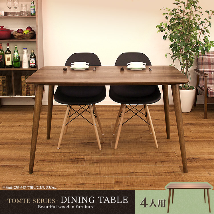 ダイニングテーブル テーブル TAC-242 ウォールナット机 シンプル 木製 ウォールナット 北欧 新生活 アンティーク レトロ モダン 長方形 リビング キッチン【送料無料】【TD】【東谷】【取寄品】