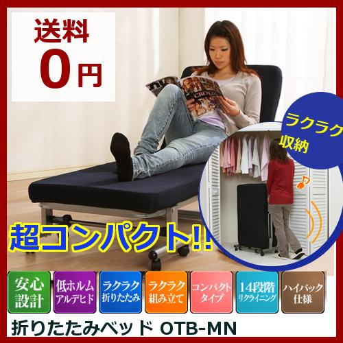 折りたたみベッド セミシングル OTB-MN 超コンパクト! 送料無料 折り畳み 折畳 ベッド リクライニング機能 組み立て簡単 ミニ あす楽