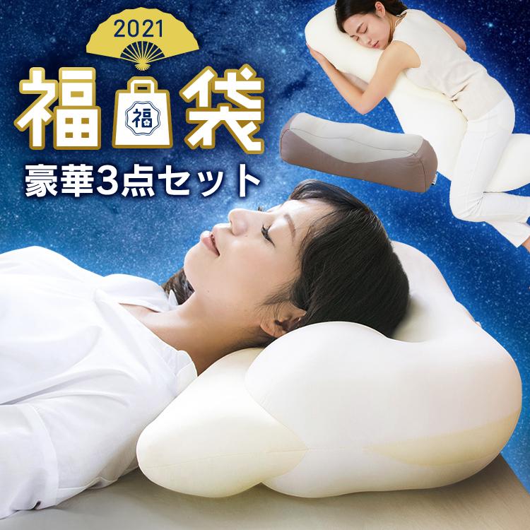 福袋 寝具セット 数量は多 枕 まくら マクラ ピロー 抱き枕 フットピロー セット リラックス 3点セット 送料無料 AL完売しました。 D 大きめ まくら福袋 寝具