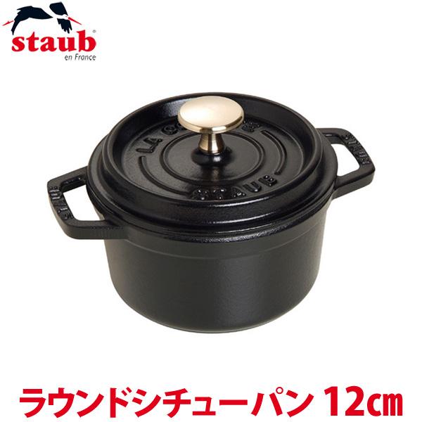 【送料無料】ストウブ ラウンドシチューパン 12cm 黒 RST-34【TC】【取寄品】 新生活
