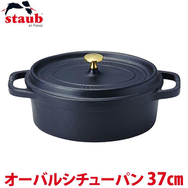 【送料無料】ストウブ オーバルシチューパン 37cm 黒 RST-35【TC】【取寄品】