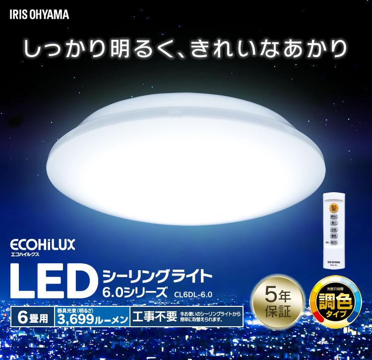 【2個セット】LEDシーリングライト メタルサーキットシリーズ シンプルタイプ 6畳 調色 CL6DL-6.0送料無料 LEDライト 天井照明 リビング ダイニング 寝室 省エネ 節電 インテリア照明 アイリスオーヤマ 新生活