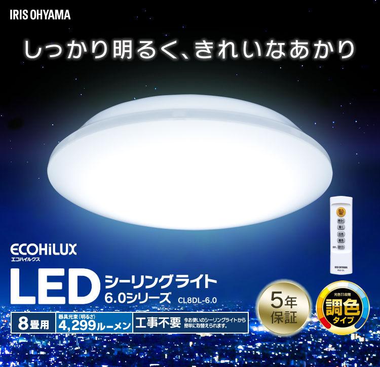 【2個セット】LEDシーリングライト メタルサーキットシリーズ シンプルタイプ 8畳 調色 CL8DL-6.0送料無料 LEDライト 天井照明 リビング ダイニング 寝室 省エネ 節電 インテリア照明 アイリスオーヤマ 新生活