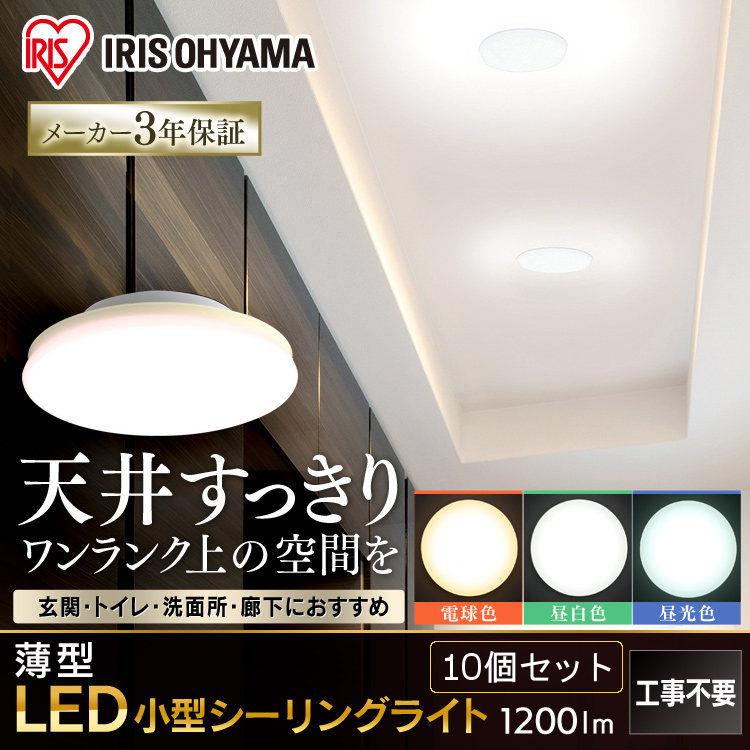 LED シーリングライト アイリスオーヤマ 小型 10個セット 薄形 1200lm SCL12L-UU 電球色 SCL12N-UU 昼白色 SCL12D-UU 昼光色 洗面所 天井照明 小型シーリングライト ライト 照明 シーリングライトLED 電気 節電 工事不要 省エネ 電球 明るい エコ 新生活