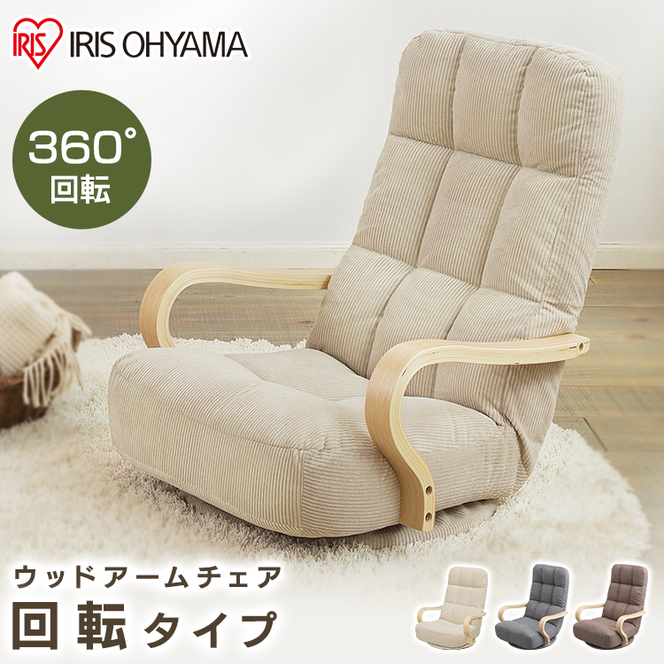 ウッドアームチェア 回転タイプ WAC-Kウッドアームチェア 回転タイプ 椅子 イス リラックスチェア パーソナルチェア 1人掛けソファ アームレスト 折りたたみ 折り畳み アイリスオーヤマ