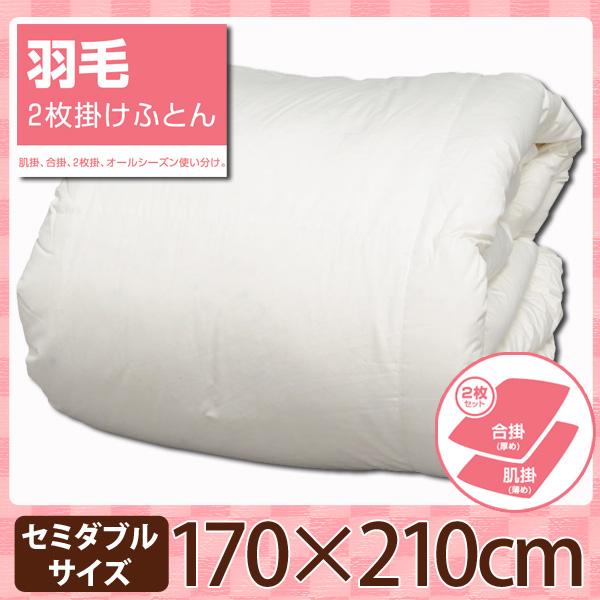 【送料無料】2枚掛羽毛布団FUWI-SD【寝具】【羽毛】【アイリスオーヤマ】 [SGYS] 新生活