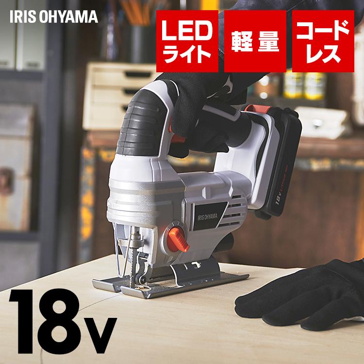 充電式ジグソー ホワイト JJS181送料無料 充電式 工具 こうぐ コウグ ハイパワー 電動 電動工具 DIY 工作 diy アイリスオーヤマ