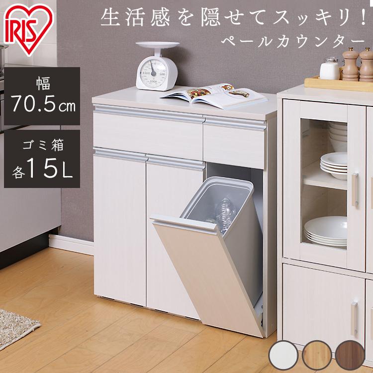 カウンター ペールカウンター キッチンカウンター PKT-8670 キッチン収納 オフホワイト・ナチュラル・ウォールナット送料無料 ゴミ箱 ダストボックス キッチン家具 キッチン用品 アイリスオーヤマ 新生活