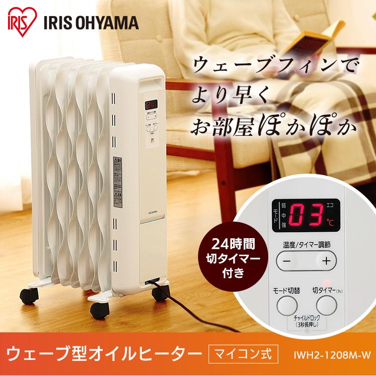 ヒーター オイルヒーター ウェーブ型オイルヒーター マイコン式 ホワイト IWH2-1208M-Wオイルヒーター 家電 乾燥しない ヒーター こども 冬 ストーブ オイル 季節家電 暖かい ヒーターストーブ アイリスオーヤマ