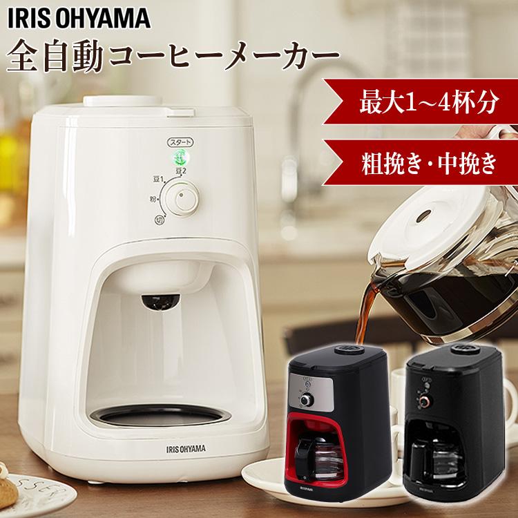 贈答 コーヒーメーカー コーヒーミル ミル付き 全自動 オンラインショップ 電動 珈琲 ドリップ coffee 作りたて メーカー 豆挽き レッド 全自動コーヒーメーカー ブラック ホワイトコーヒーミル ミル IAC-A600 アイリスオーヤマ BLIAC-A600-B 挽きたて WLIAC-A600-W