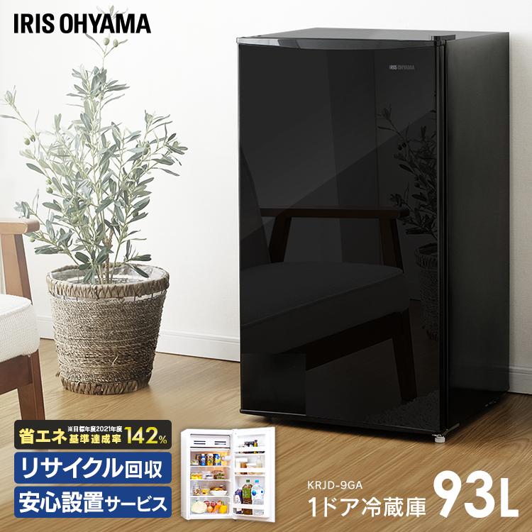冷蔵庫 一人暮らし 1ドア ノンフロン冷蔵庫 93L KRJD-9GA-B KRJD-9GA-W ブラック ホワイト送料無料 ノンフロン冷蔵庫 93L 1ドア 93リットル 冷蔵庫 料理 調理 家電 食糧 冷蔵 保存 右開き みぎびらき おしゃれ アイリスオーヤマ