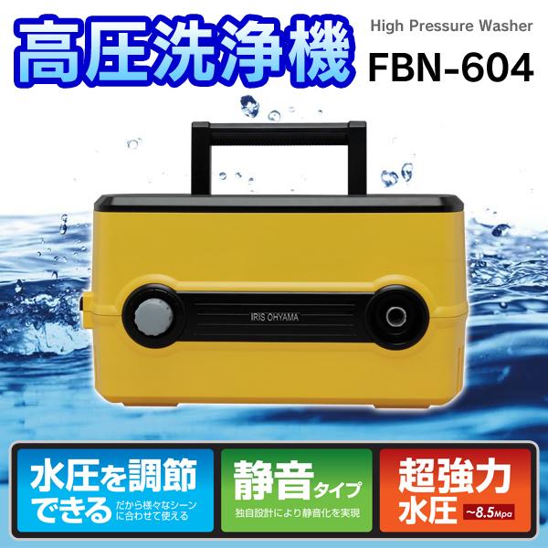 高圧洗浄機 FBN-604 アイリスオーヤマ イエロー 送料無料