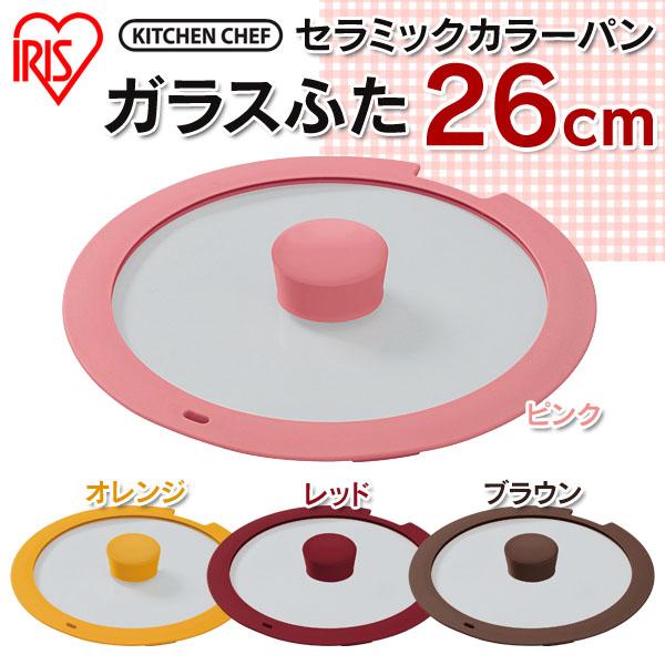 KITCHEN CHEF セラミックカラーパン ガラスふた 26cm H-CC-GLS26 ピンク・オレンジ・レッド・ブラウン アイリスオーヤマ