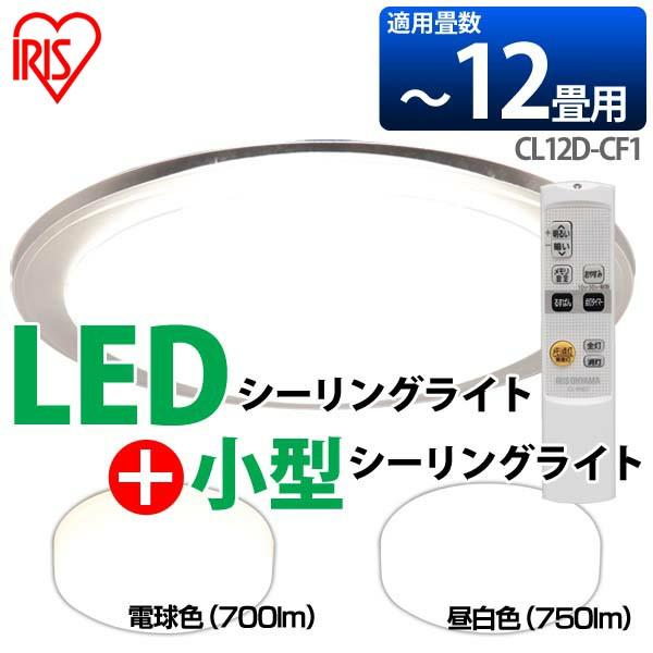【送料無料】【2点セット】LEDシーリングライト CL12D-CF1【~12畳】調光+小型シーリング 電球色(700lm)・昼白色(750lm) SCL7L・N アイリスオーヤマ