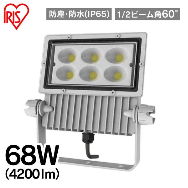 送料無料 アイリスオーヤマ 屋外LED照明 角型投光器68W ホワイト 新生活 買取 高級品 4200lm IRLDSP75L-M-W