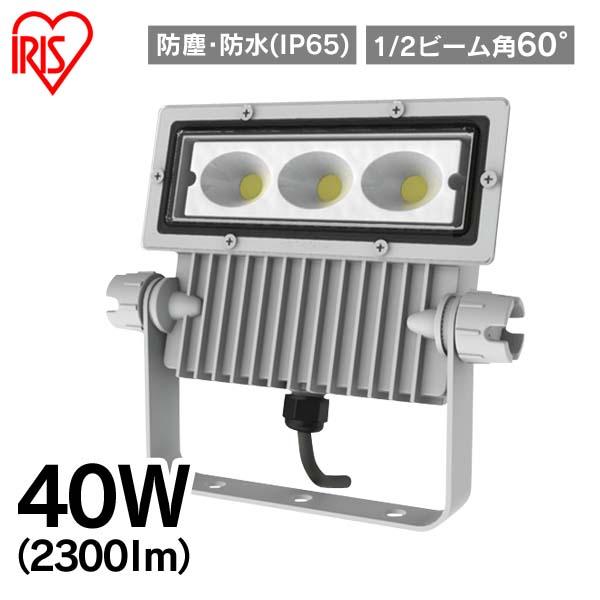 【送料無料】アイリスオーヤマ 屋外LED照明 ・p型投光器40W 2300lm IRLDSP40L-M-W ホワイト 新生活