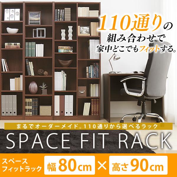 【送料無料】アイリスオーヤマ スペースフィットラック(幅80×奥行29×高さ90cm) S-SFR9080 全2色
