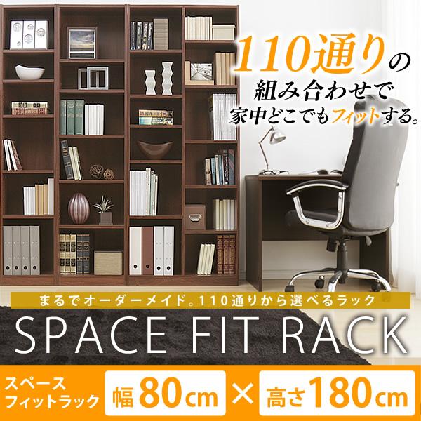 ラック【送料無料】アイリスオーヤマ スペースフィットラック(幅80×奥行29×高さ180cm) S-SFR1880 全2色