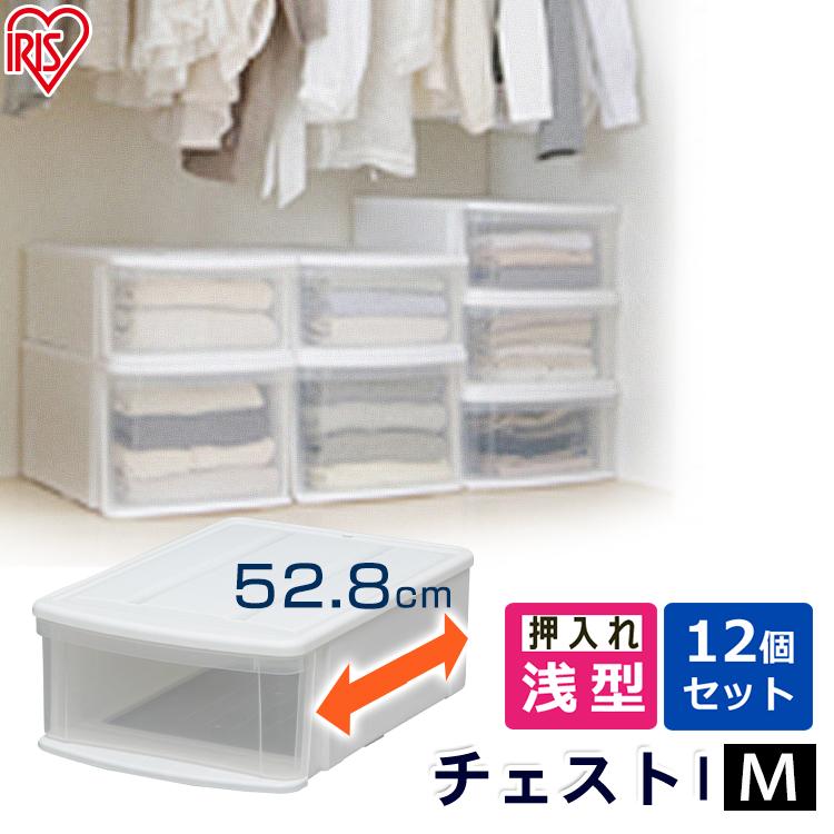 【12個セット】チェストI M ホワイト/クリア クローゼット収納 押入れ収納 アイリスオーヤマ 新生活