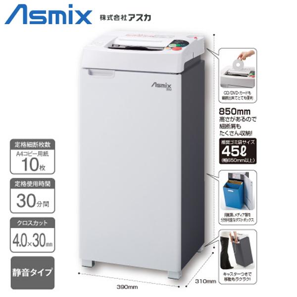 【送料無料】Asmix〔アスミックス〕 アスカ クロスカットシュレッダーA4 静音タイプ S80CJ 新生活