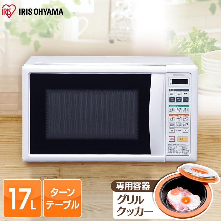 【送料無料】グリルクックレンジ IMBY-T17-5(50Hz/東日本)・IMBY-T17-6(60Hz/西日本) アイリスオーヤマ 新生活