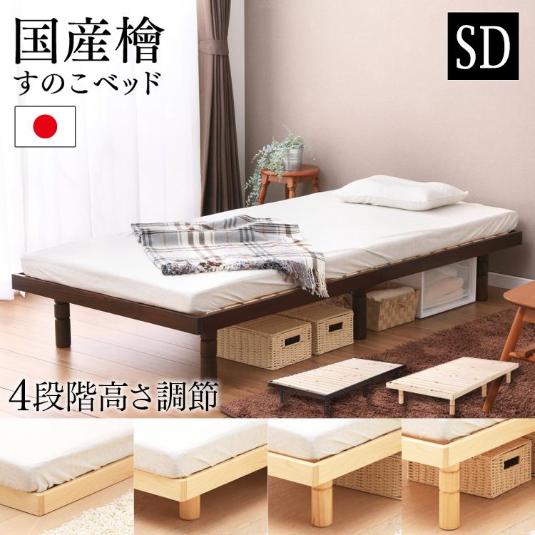 ベッド セミダブル すのこ 収納 すのこベッド ひのき 4段階高さ調整すのこベッド / SD SB-4SD スノコベッド 天然木パイン材 ローベッド 高さ4段階 高さ調整 高さ調節 木製 シンプル ブラウン ナチュラル【D】