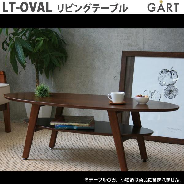 【送料無料】【取寄品】【TD】リビングテーブル LT-OVAL オーバル【代引不可】 新生活