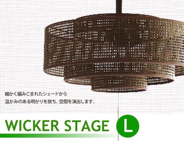 【送料無料】ペンダントライト ウィッカーステージ L【NGL】【TC】【取寄品】 新生活