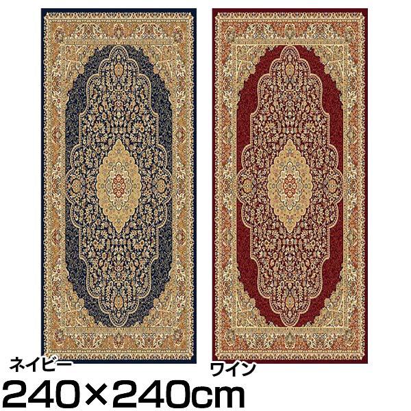 【送料無料】ウィルトンカーペット「ベルミラ」 ネイビー・ワイン 240×240cm【TD】【イケヒコ】【代引不可】【ラグ カーペット ウィルトン トルコ製 絨毯 じゅうたん 高級 厚手 品質 織 織り】