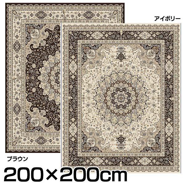 【送料無料】ウィルトンカーペット「ラフィット」 ブラウン・アイボリー 200×200cm【TD】【イケヒコ】【代引不可】【ラグ カーペット ウィルトン トルコ製 絨毯 じゅうたん 高級 厚手 品質 織 織り】