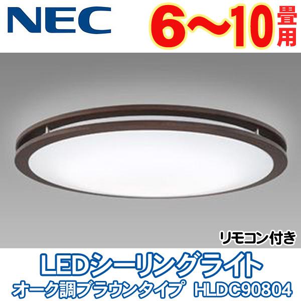 【送料無料】NEC LIFELED'S(ライフレッズ) LEDシーリングライト オーク調ブラウンタイプ HLDC90804 【リモコン・tき・調光&調色タイプ・6~10畳】 (照明/ライト/リビング/一人暮らし/洋室/取り付け//天井)【TC】