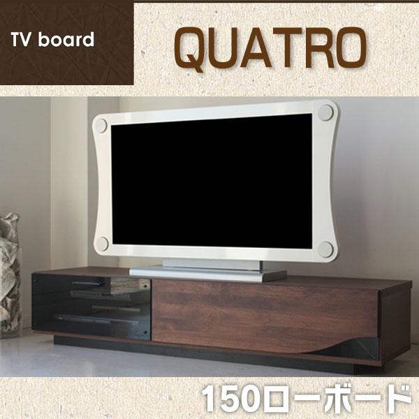 【取寄品】【TD】クアトロ 1500ローボード テレビ台 TV台 AVボード リビング家具 【送・ソ無料】【代引不可】 新生活