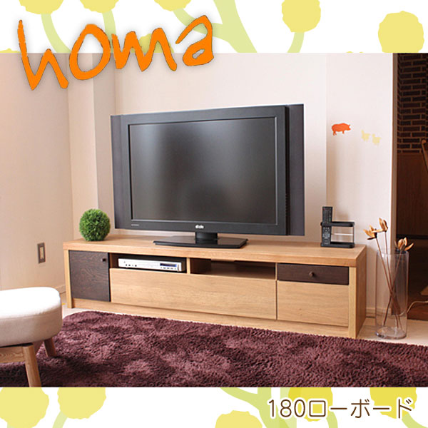 【取寄品】【TD】homa(ホマ)180ローボード テレビ台 TV台 AVボード リビング家具 【送料無料】【代引不可】 新生活