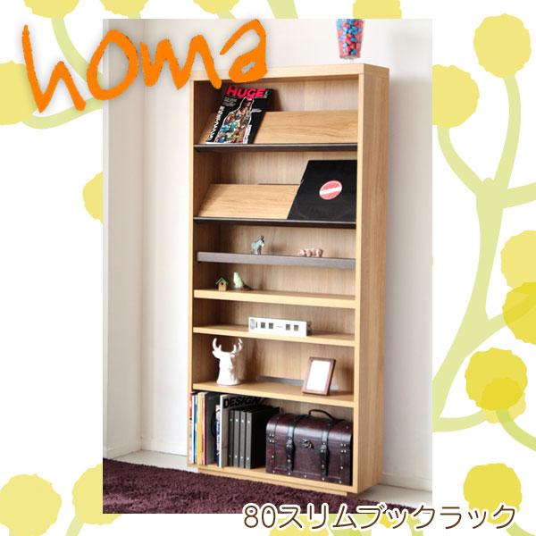 【取寄品】【TD】homa(ホマ)80スリムブックラック フリーラック 本棚 書棚 インテリア家具 【送料無料】【代引不可】
