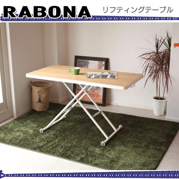 【取寄品】【TD】ラボーナ リフティングテーブル NA ダイニングテーブル リビング家具 デスク 机 【送料無料】【代引不可】