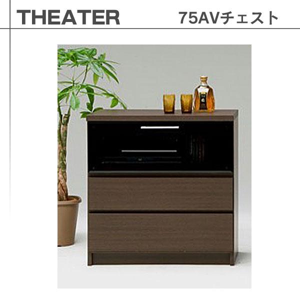 【取寄品】【TD】シアター 75AVチェスト テレビ台 TV台 AVボード リビング家具 【送料無料】【代引不可】