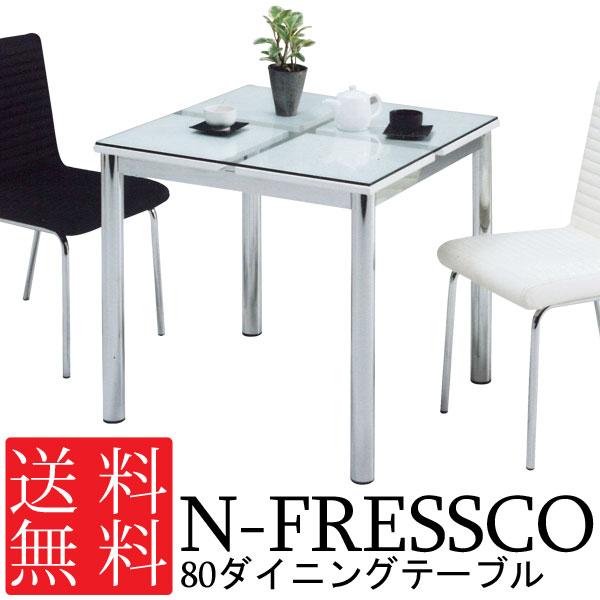 【取寄品】【TD】Nフレスコ 80 ダイニングテーブル リビング家具 デスク 机 【送料無料】【代引不可】 新生活
